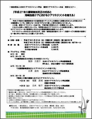 2015介護報酬受付改定ポイント研修リサイズ.jpg