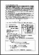 20170312地域包括支援センター研修001re.jpg