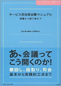 サービス担当者会議マニュアル.jpg