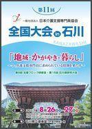 全国大会in石川リサイズ.jpg