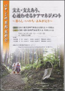 日本ケアマネ協会全国大会in和歌山(小).jpg