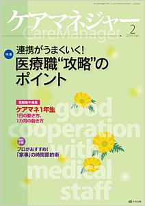月刊ケアマネジャー.jpg