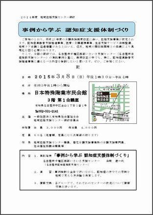 認知症実践研修3月8日案内リサイズ.jpg