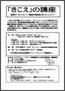 H29きこえの講座チラシリサイズ.jpg