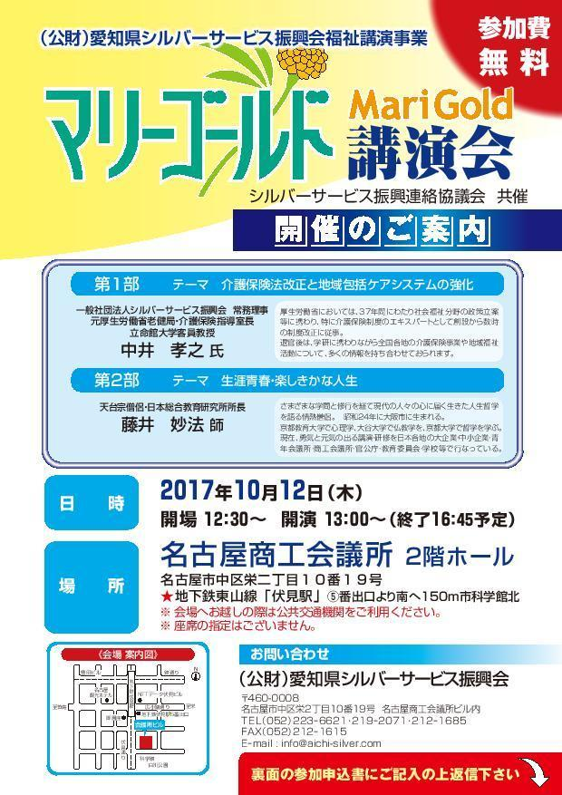 H29シルバー記念講演会001.jpg