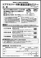 H30ケアマネジャー対象家族支援セミナーリサイズ.jpg