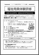 01_H29福祉用具体験研修 ちらしリサイズ.jpg