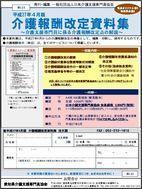 150204介護報酬改定資料集注文票(本)(愛知県版)リサイズ.jpg