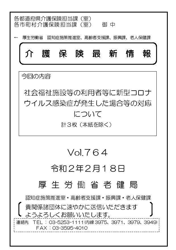 200219介護保険最新情報764.jpg