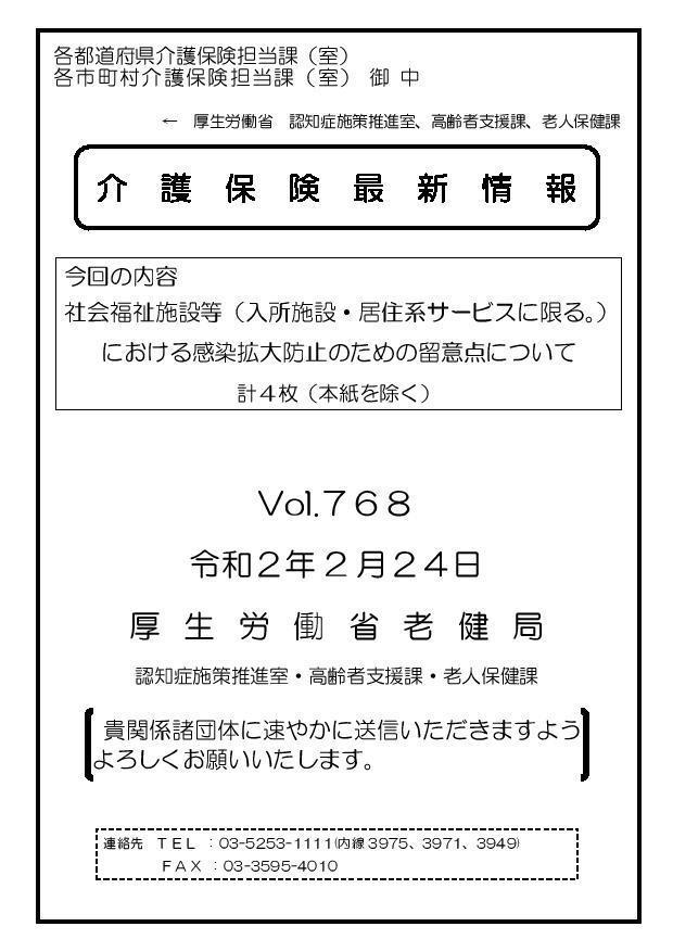 200224介護最新情報vol.768.jpg