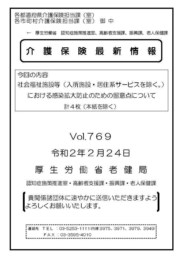 200224介護最新情報vol.769.jpg