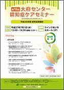 2015研究成果報告会チラシ表.jpg