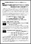 20170225日福大001re.jpg