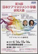 20170614日本ケアマネジメント学会001re.jpg