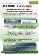 2020年度対人援助職アセスメント研修会リサイズ.jpg