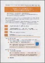 「住まいづくりの新ルール」リサイズ.jpg