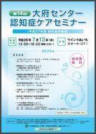 【決定】認知症ケアセミナーチラシ.jpg