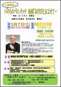 三重県 26年度 青木新門チラシ A4新写真-page-001縁有りリサイズ.jpg