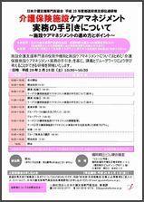 介護保険施設ケアマネジメント研修リサイズ.jpg