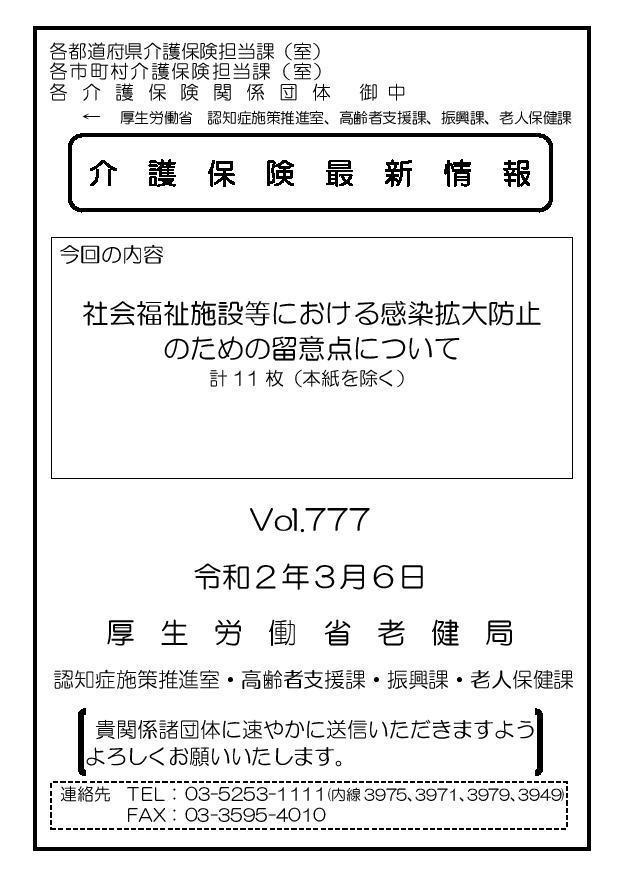 介護保険最新情報777.jpg