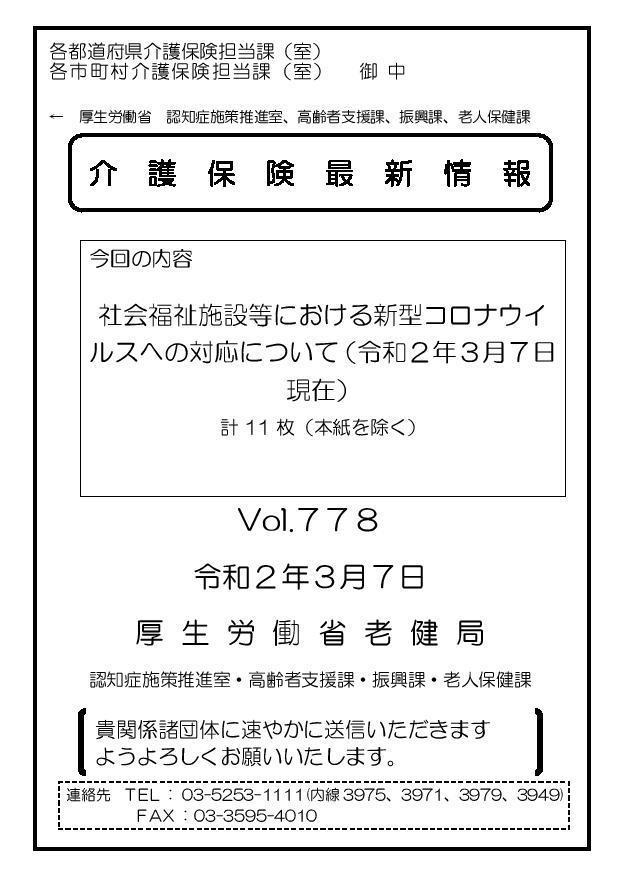 介護保険最新情報778.jpg