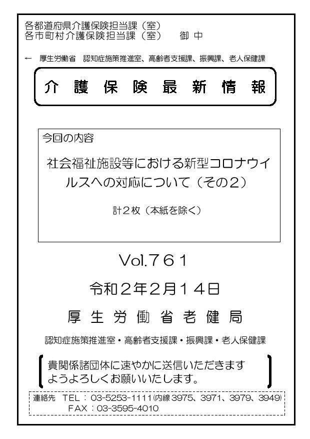 介護保険最新情報Vol.761.jpg