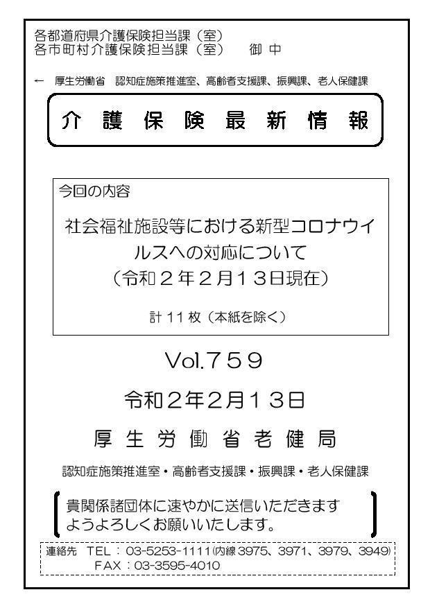 介護保険最新情報vol.759.jpg