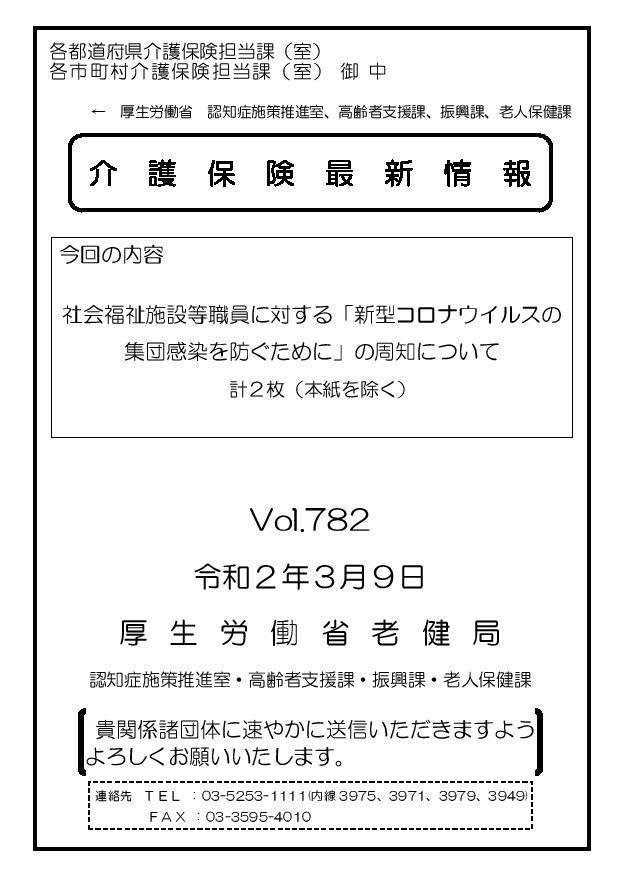 介護保険最新情報vol.782.jpg