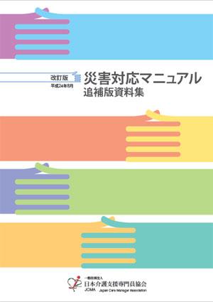 改訂版 災害対応マニュアル 追補版資料集.png