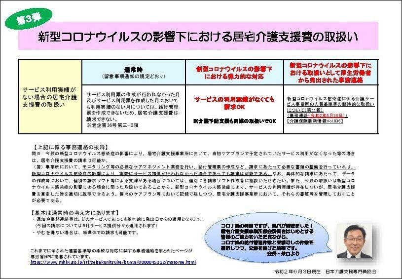 新型コロナウイルスの影響下における居宅介護支援費の取扱い(第3弾).jpg