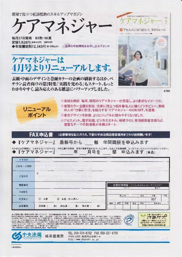 月刊ケアマネジャー20150401-page-002.jpg