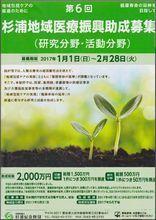 H28年度杉浦地域医療振興助成(リサイズ枠線あり).jpg