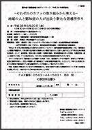 H28認知症介護指導者大府ネットワーク研修会.jpg
