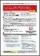 H29厚生労働省シンポジウムnagoyaリサイズ.jpg